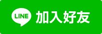 加入LINE好友-台中水電維修裝修宅修-0931645186.com